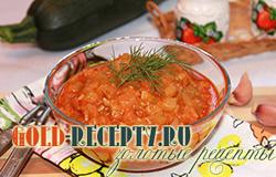 Кабачковая икра рецепт вкусной домашней кабачковой икры