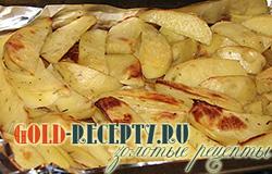 Картофель в духовке запеченный  с розмарином