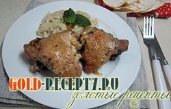Куриные бедра, запеченные в рукаве. Рецепт с пошаговыми фото