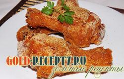 Куриные голени в духовке в томатно-майонезной панировке, рецепт приготовления курицы в духовке