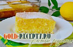 Ленивый лимонный пирог, рецепт найвкуснейшего пирога