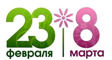 Отдыхаем на мужской и женский праздник – 23 февраля и 8 марта