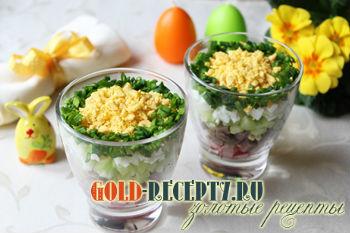 Пасхальный салат с языком и сельдереем