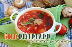 Постный красный борщ с грибами рецепт