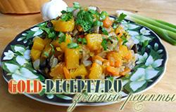 Рагу из тыквы, рецепт овощного рагу с тыквой и грибами