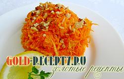 Салат из моркови с орехами рецепт с фото