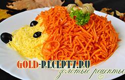 "Салат с  корейской морковкой ""Ежик"""